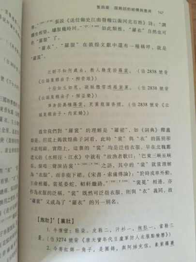 敦煌文献服饰词研究 晒单图