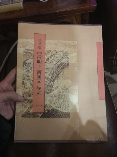 中日艺术源流 晒单图