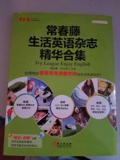 赖世雄英文读库:常春藤生活英语杂志精华合集 晒单图