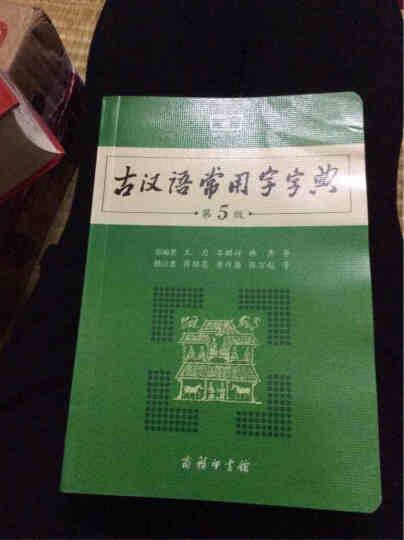 现代汉语词典第7版+古汉语常用字字典第5版商务印书馆出版 古代汉语词典 文言文初高中学生 晒单图