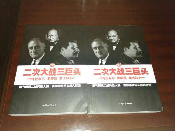 二次大战三巨头 丘吉尔罗斯福斯大林 解读二战风云人物历史传记  第二次世界大战战史全史记录 晒单图
