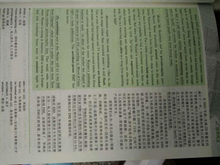 世界知名报刊杂志深度阅读:财经科技篇(英汉对照)(附MP3光盘) 晒单图