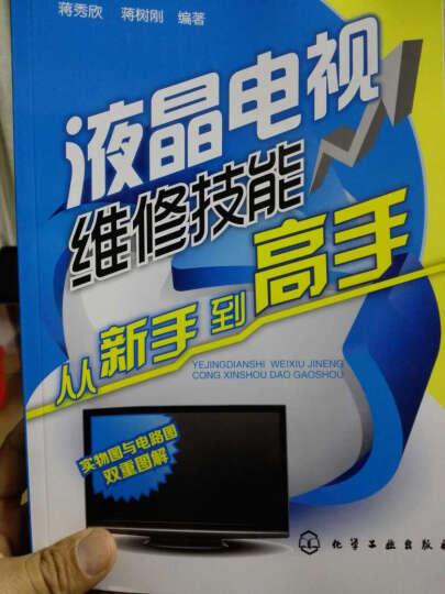 液晶电视维修技能从新手到高手 晒单图