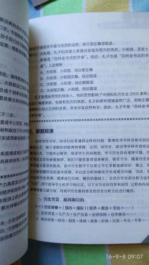 王金战系列图书:历史是怎样学好的(高中版) 晒单图