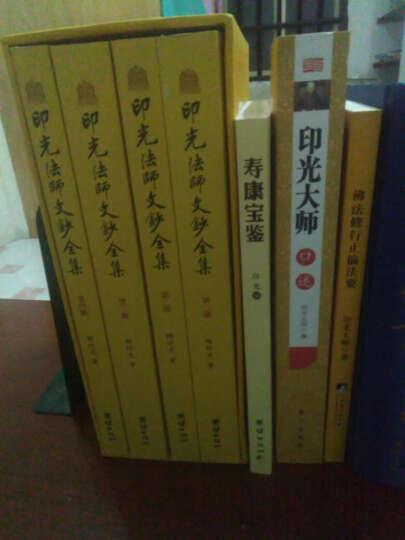 印光法师话养性修身 印光法师 宗教与术数 书籍 晒单图