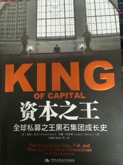 资本之王+并购估值+并购之王+私募帝国PE【套装4册】 晒单图