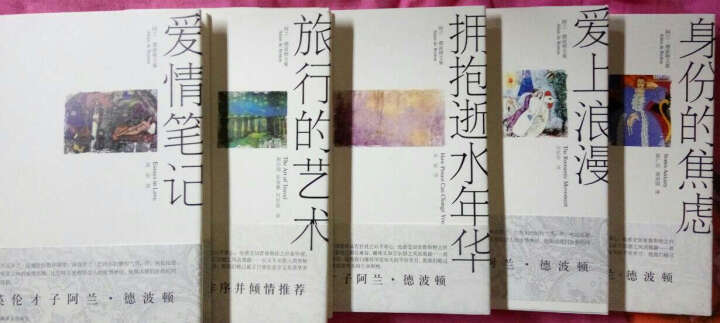 阿兰.德波顿文集系列(套装共5册)  正版图书 晒单图