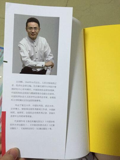 正版现货 暖医 红旗出版社 白剑峰继《中国式医患关系》之后力作 医务工作者读物 晒单图