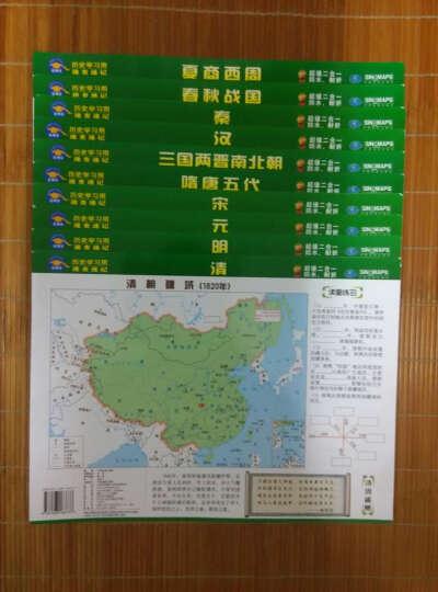 历史学习用系列图(防水耐折超值套装) 晒单图