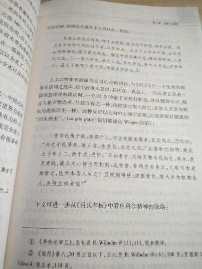 中国古代科学思想史 晒单图