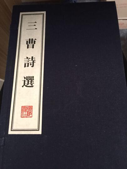 三曹诗选(套装上下册) 晒单图