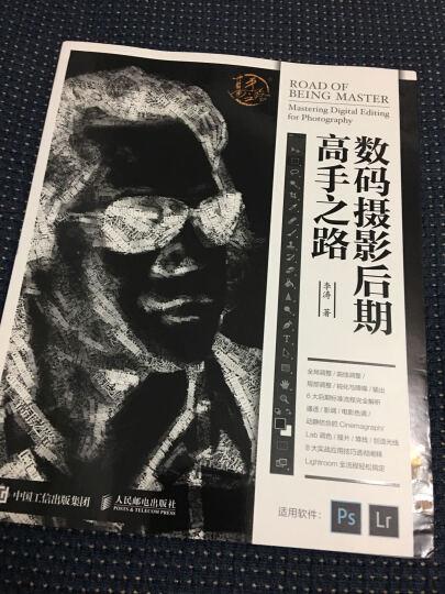 (PS+LG安装包及视频)数码摄影后期 高手之路李涛 摄影后期调色修图技巧教程书 晒单图