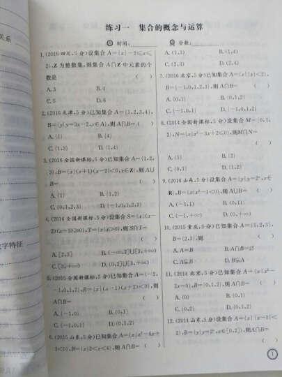 2017年 天利38套 解锁高考·真题天天练 练出130分:数学(理科) 晒单图