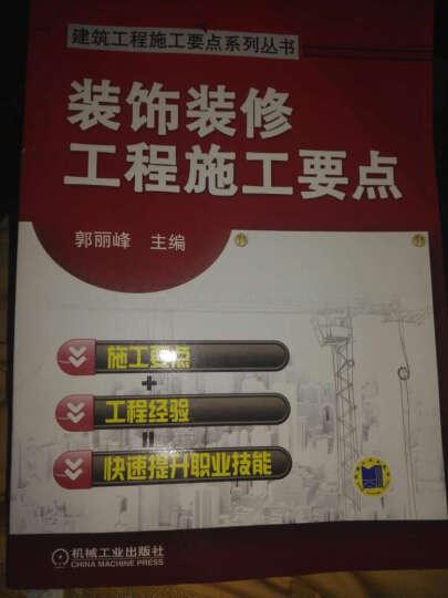 建筑工程施工要点系列丛书:装饰装修工程施工要点 晒单图