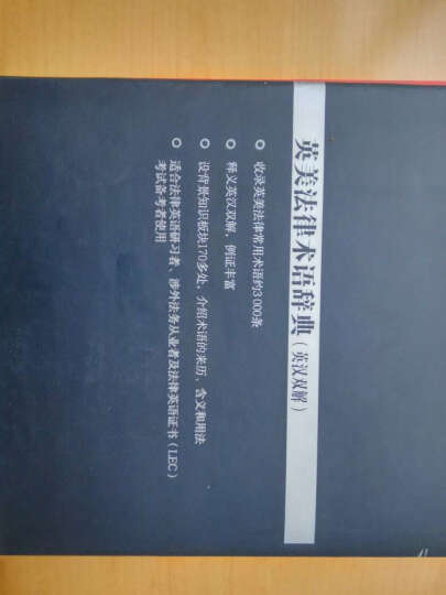 英美法律术语辞典(英汉双解) 晒单图