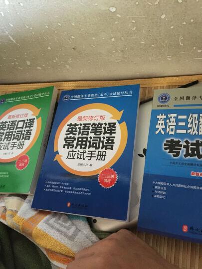 16年5月印刷 catti全国翻译资格水平考试英语三级翻译口笔译考试大纲 3级 晒单图