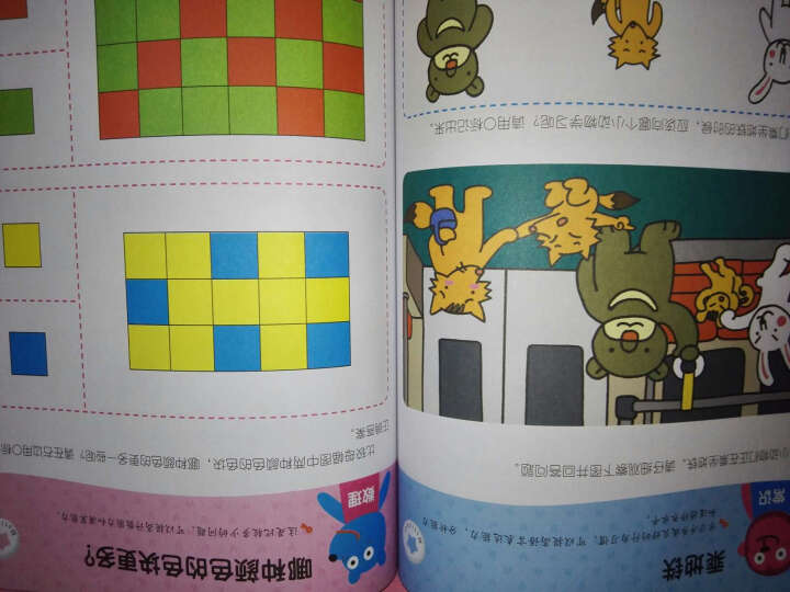 左右脑开发系列:左脑开发(5岁 最新版) 晒单图