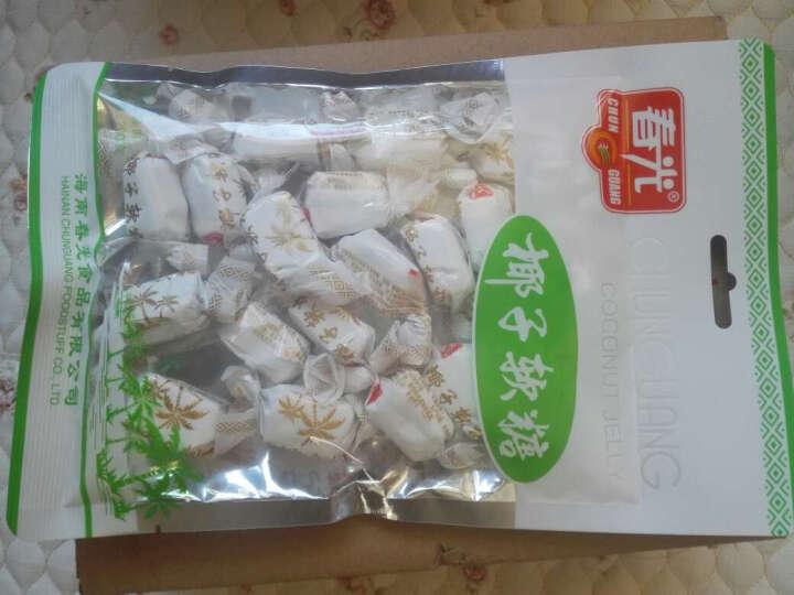 春光 海南特产凝胶糖果 结婚喜糖软质糖椰子味 椰子软糖200g 晒单图