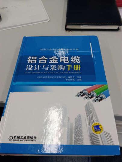 铝合金电缆设计与采购手册 晒单图