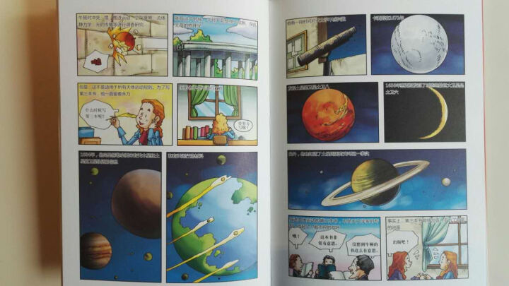 时空漫画大冒险 科学类(套装共5册) 晒单图