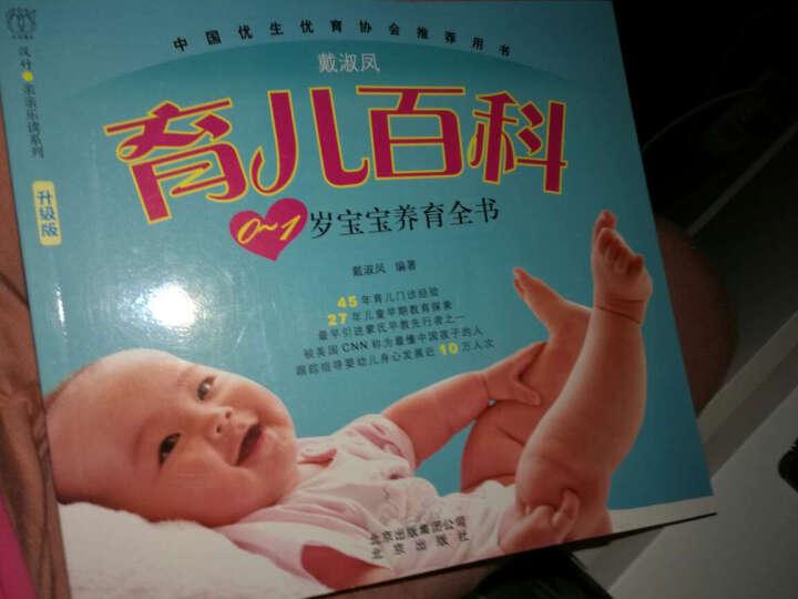 育儿百科-0-1岁宝宝养育全书 晒单图