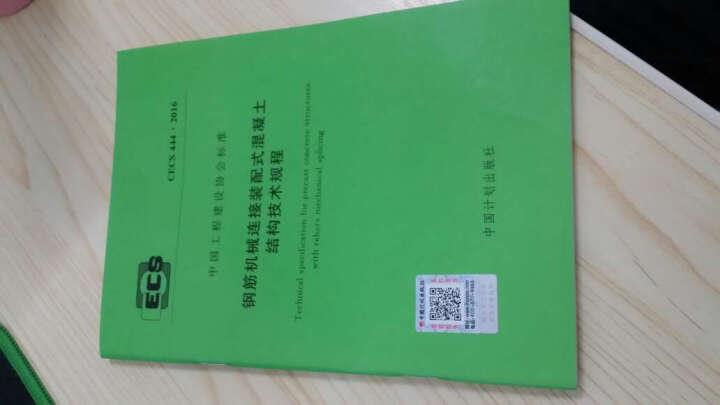 中国工程建设协会标准(CECS 444:2016):钢筋机械连接装配式混凝土结构技术规程 晒单图