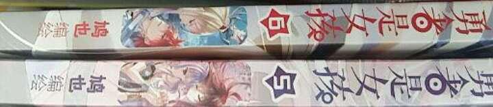 现货 勇者是女孩漫画7-8(共2册)编绘/鸠也 知音动漫图书漫客坊荣誉出品连载漫画 晒单图