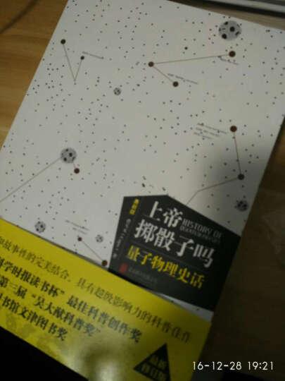 上帝掷骰子吗?量子物理史话 曹天元 北京联合出版公司 9787550218895 晒单图