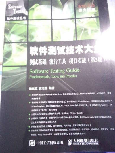 软件测试技术大全--测试基础流行工具项目实战(第3版)/软件测试丛书 晒单图