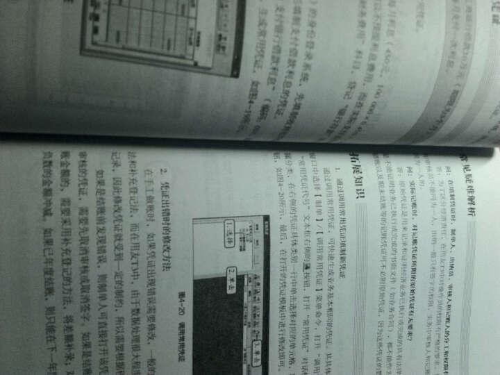用友T3财务软件应用立体化教程(附光盘) 晒单图