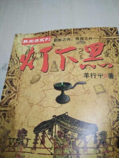 灯下黑+灯下黑2 套装共2册(羊行屮 著) 异闻录系列作品中国异闻录  晒单图