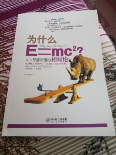 为什么E=mc2:人人都能读懂的相对论 晒单图