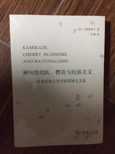 神风特攻队.樱花与民族主义-日本历史上美学的军   晒单图