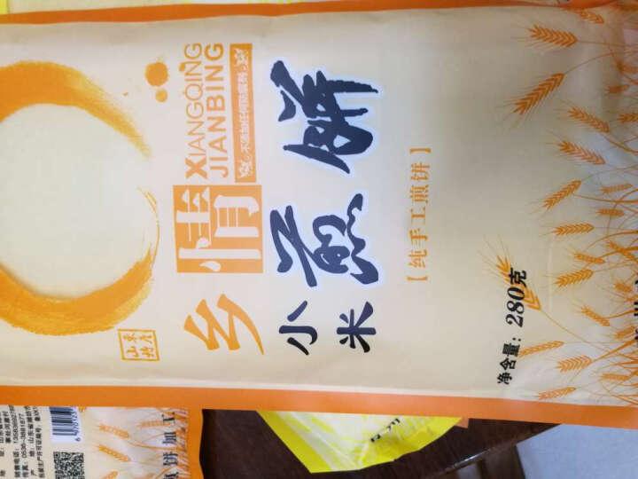 [青州馆]小米煎饼280g山东特产杂粮五谷手工软大煎饼果子摊饼面饼卷菜饼方便食品速食即食 荞麦煎饼 晒单图