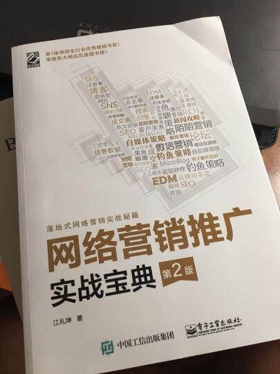 网络营销推广实战宝典(第2版) 晒单图