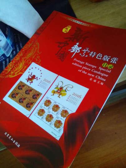 2016年《新中国邮票特色版张目录》集邮收藏工具书籍资料 晒单图