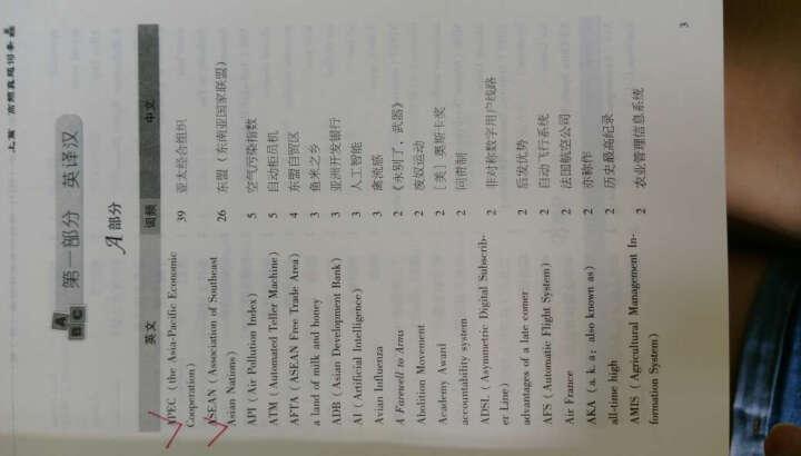 跨考专业硕士翻译硕士(MTI)英汉词条互译词典(第2版) 晒单图