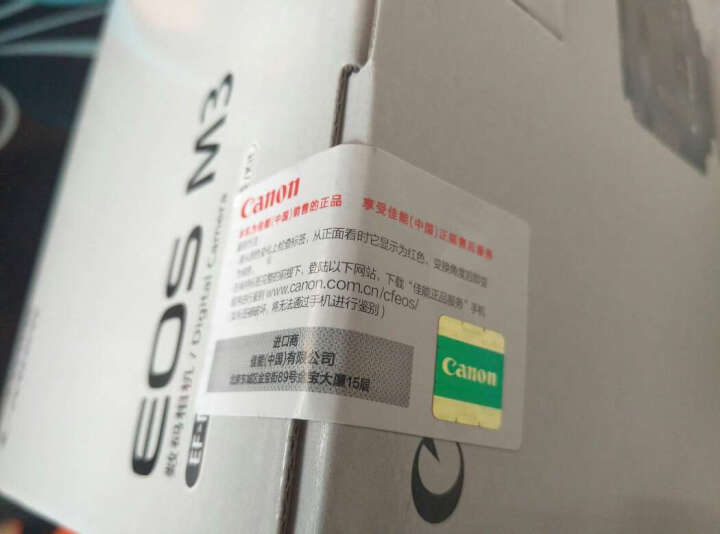 佳能微单(Canon)EOS M3 (15-45镜头白色套机)(2420万像素 触控翻转LCD 内置WIFI) 晒单图
