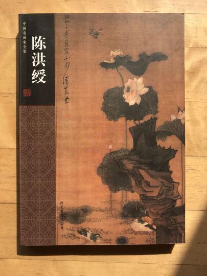 中国名画家全集- 陈洪绶 晒单图