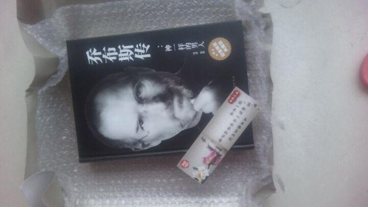 乔布斯传 神一样的男人 史蒂夫乔布斯传中文版 超值精装典藏版 晒单图