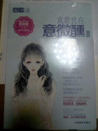 正版 意林 欢歌犹在意微醺2 轻小说 轻文库 恋之水晶系列 青春小说 晒单图