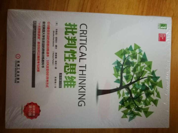 高效思维【套装4册】学会提问+批判性思维工具+如何高效阅读+如何高效学习 晒单图
