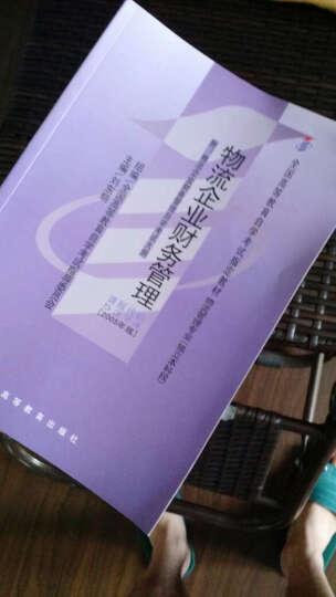 正版自考教材 5374 05374 物流企业财务管理 2005年版 刘东明 高等教育出版社 晒单图