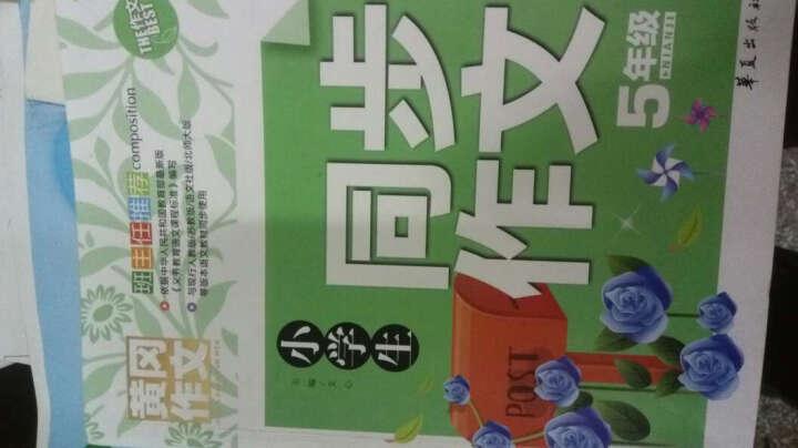 2017春黄冈小状元达标卷 五年级语文(下)R人教版 晒单图