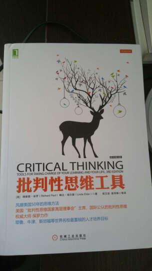 批判性思维套装全5册(学会提问+专注力:化繁为简的惊人力量+思考的艺术+批判性思 晒单图