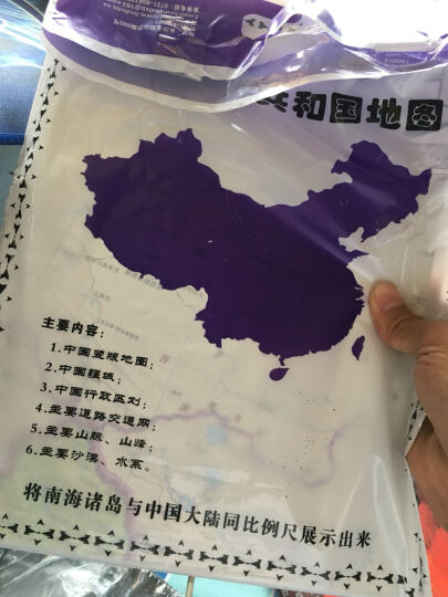 2016年竖版中华人民共和国地图 晒单图