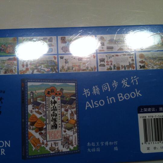 老广新游之穿越千年广州(明信片) 晒单图