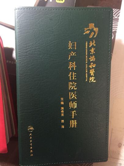 妇产科手册(供实习医生住院医师规范化培训使用) 晒单图