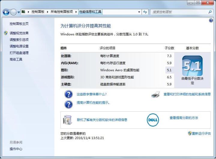 戴尔(DELL)成就3800-R63N8商用台式电脑主机(i3-4170 4G 500G DVD 三年上门 硬盘保留 Win7 黑) 晒单图