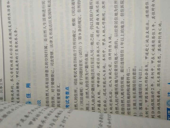 厚大司考2017国家司法考试厚大讲义理论卷 柏浪涛讲刑法 晒单图